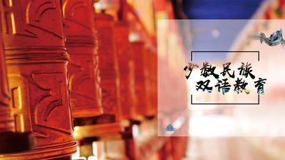 中国少数民族双语教育概论