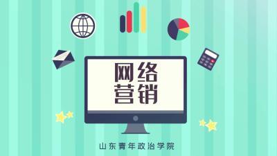 网络营销(山东联盟-山东青年政治学院)作业答案