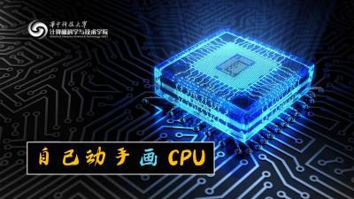 自己动手画CPU--计算机硬件系统设计实践