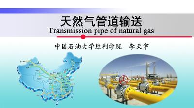 天然气管道输送(山东联盟)