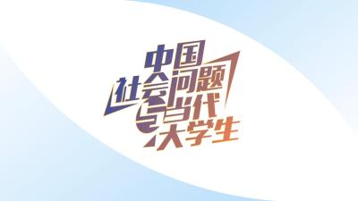 中国社会问题与当代大学生