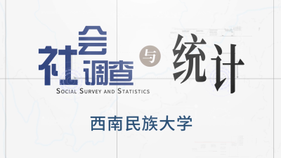 知到社会调查与统计章节答案