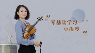 零基础学习小提琴期末考试答案2020