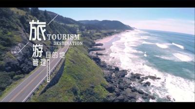 旅游目的地管理