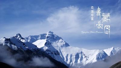地理中国——青藏高原