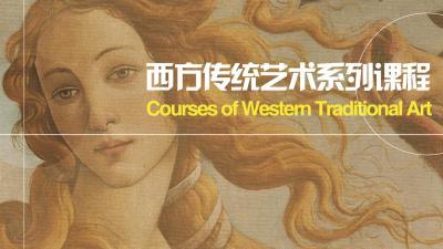 西方传统艺术