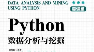 Python数据分析与数据可视化