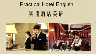 实用酒店英语(山东联盟)