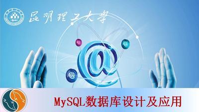 MySQL数据库设计与应用