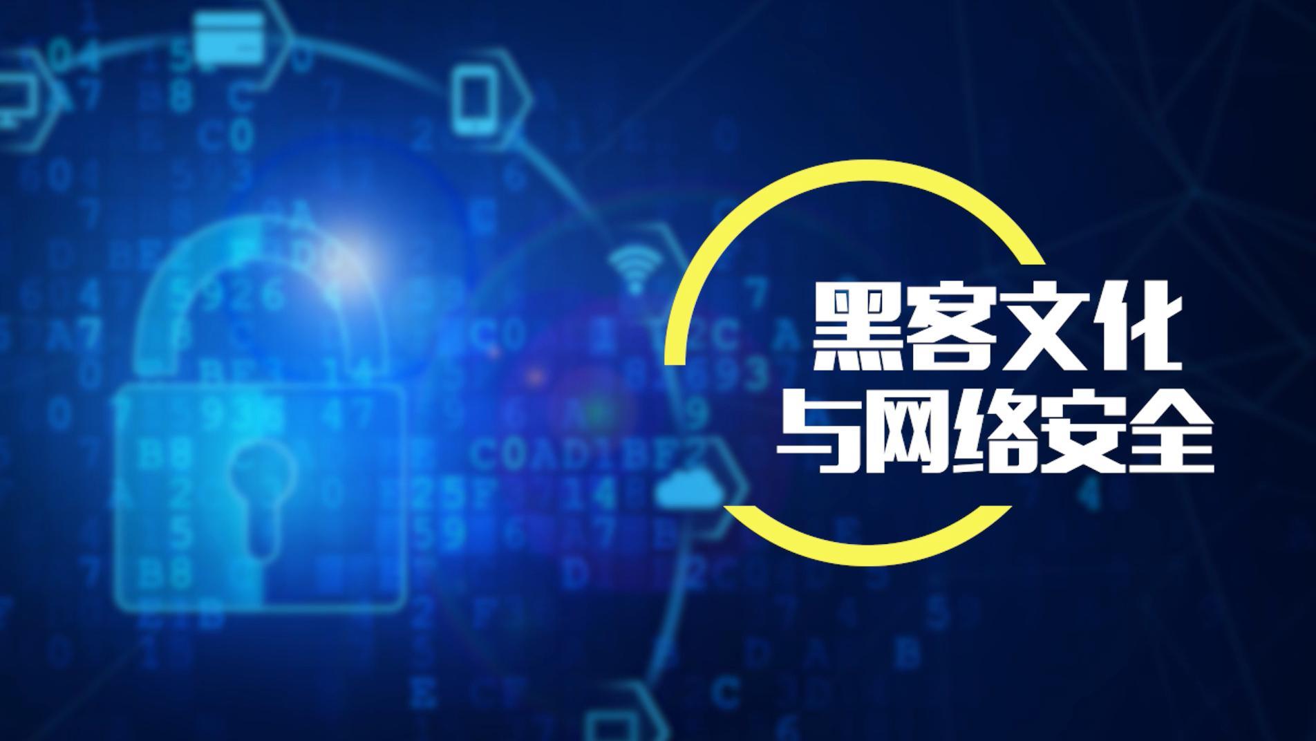 黑客文化与网络安全_智慧树知到答案2021年