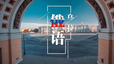 乌拉俄语2