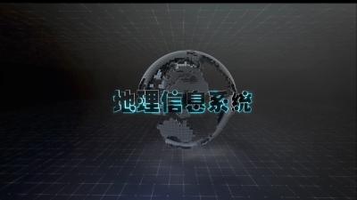 地理信息系统(青岛大学)