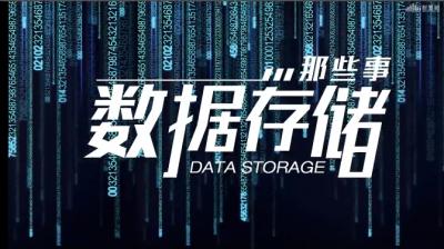 数据存储那些事儿