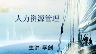 人力资源管理(山东联盟-齐鲁师范学院)