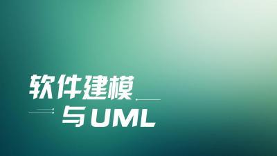 软件建模与UML