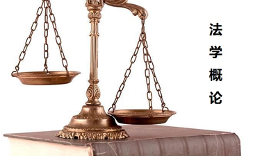 法学概论(山东联盟)