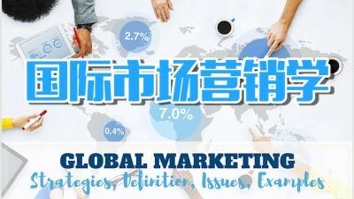 智慧树国际市场营销学(山东联盟-泰山学院)期末答案