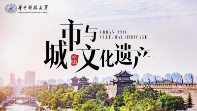 城市与文化遗产
