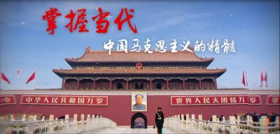 智慧树中国马克思主义与当代教程考试答案