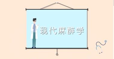 现代麻醉学教程考试答案2020