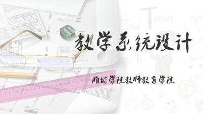 教学系统设计(山东联盟)