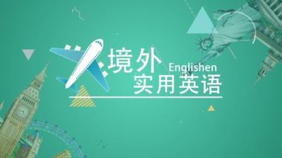 境外实用英语