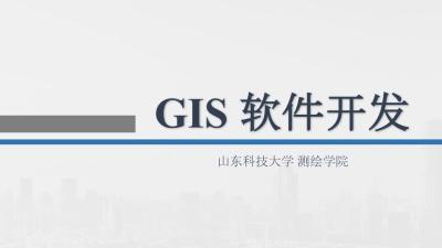 GIS软件开发(山东联盟)安全答案