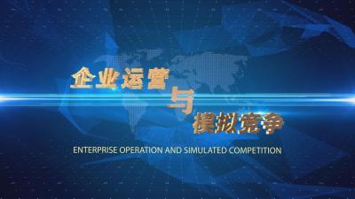 企业运营与模拟竞争