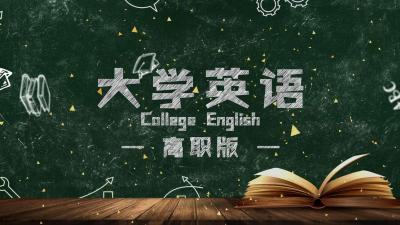 大学英语—高职版