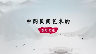 中国民间艺术的奇妙之旅