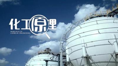 化工原理(山西工程职业学院)