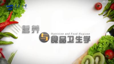 营养与食品卫生学(青岛大学)