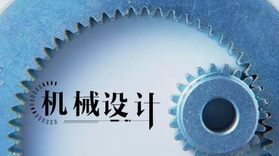 机械设计(山东理工大学)