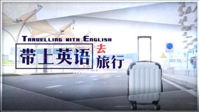 带上英语去旅行