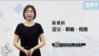 管理学(广西中医药大学)