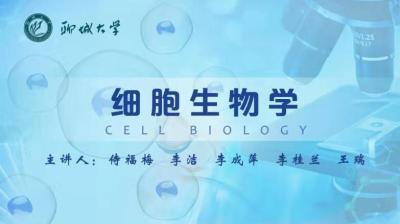 知到细胞生物学(山东联盟-聊城大学)章节答案