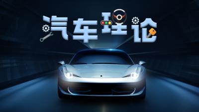 汽车理论(湖南大学)