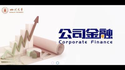公司金融(四川大学)