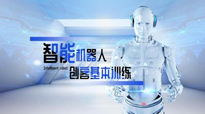智能机器人创客基本训练期末智慧树答案