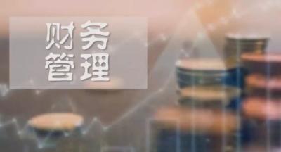 知到智慧树财务管理(滨州学院-山东联盟)答案期末