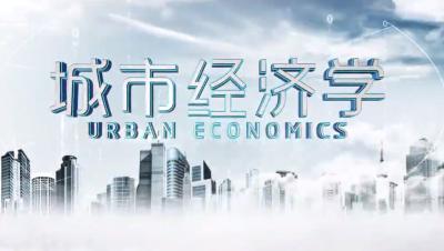 城市经济学(山东联盟)答案2020