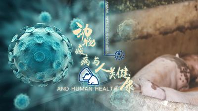 知到动物疫病与人类健康判断题答案