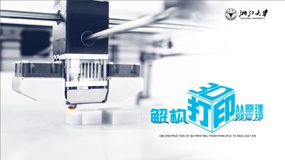 3D打印:从原理到创新应用