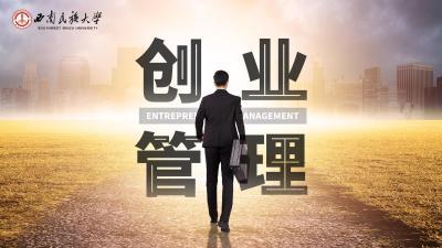 创业管理(西南民族大学)