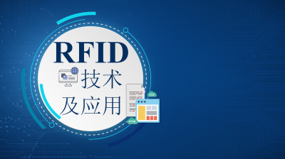 RFID技术及应用(山东联盟)