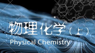 物理化学(上)(中国石油大学(华东))智慧树答案