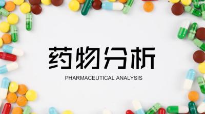 药物分析(山东联盟-青岛农业大学)