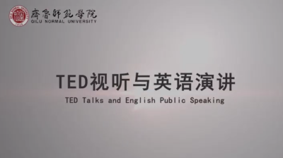 TED视听与英语演讲(山东联盟)