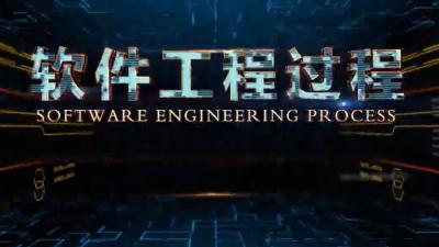 软件工程过程(山东联盟)