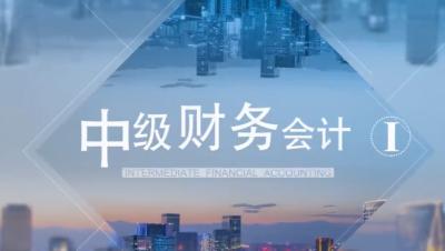 中级财务会计Ⅰ(山东联盟)